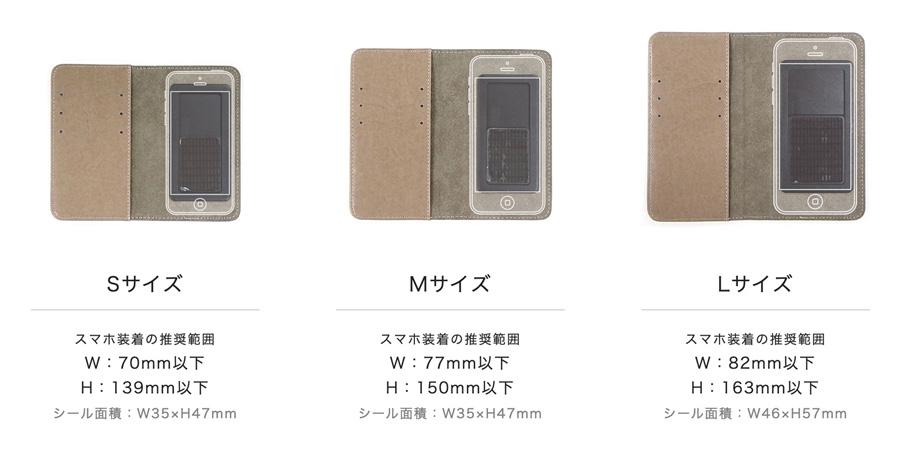 全機種対応スマホ手帳ケース(スライド式)のオリジナルプリント