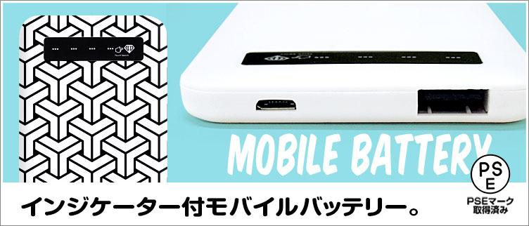 インジケーターモバイルバッテリー