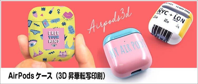 AirPodsケース(3D)のオリジナル印刷・プリント
