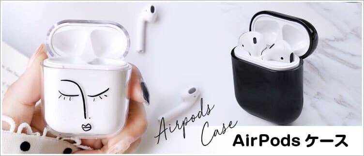 AirPodsケースのオリジナル印刷・プリント