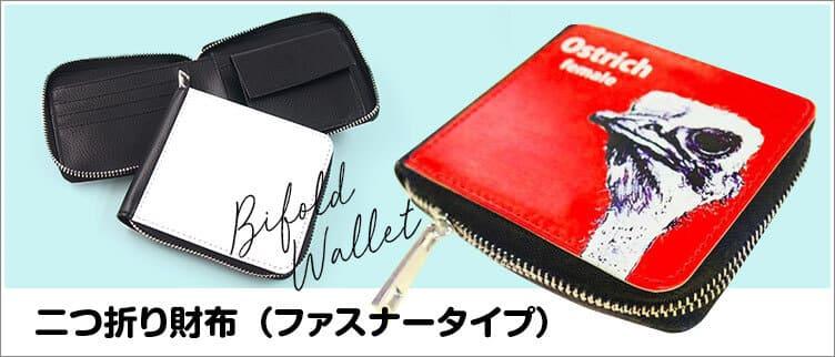 オリジナル二つ折り財布(ファスナータイプ)のプリント・印刷