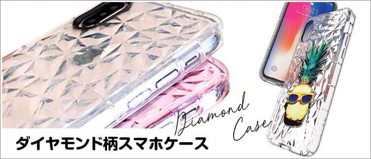 ダイヤモンド柄スマホケースのオリジナル印刷・プリント