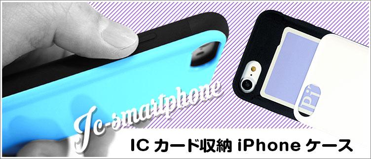ICカード収納iPHONEケース
