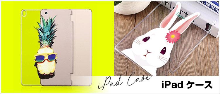 iPadケースのオリジナル印刷・プリント