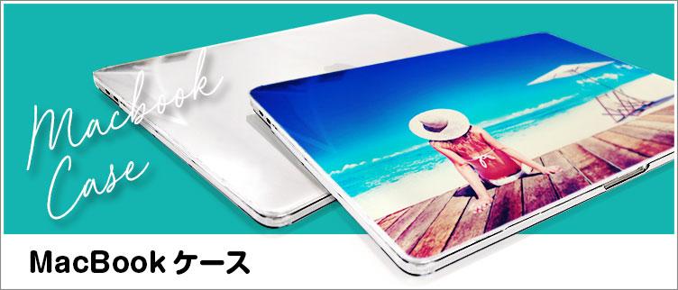 MacBook(マックブック)ケースのオリジナル印刷・プリント
