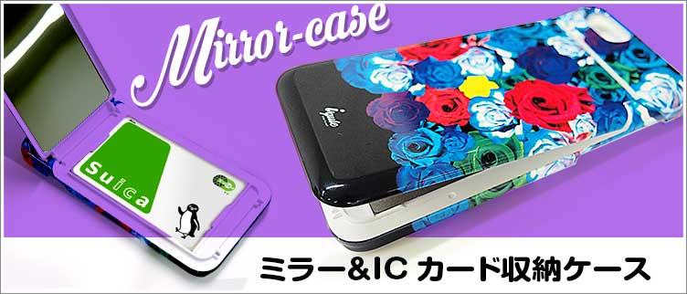 ミラー&ICカード収納ケース
