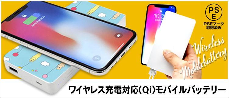 Qi充電対応ワイヤレスモバイルバッテリーのオリジナル印刷