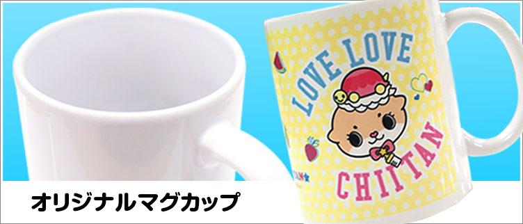 マグカップのオリジナル印刷・プリント
