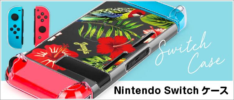 Nintendo Switchケースのオリジナル印刷・プリント