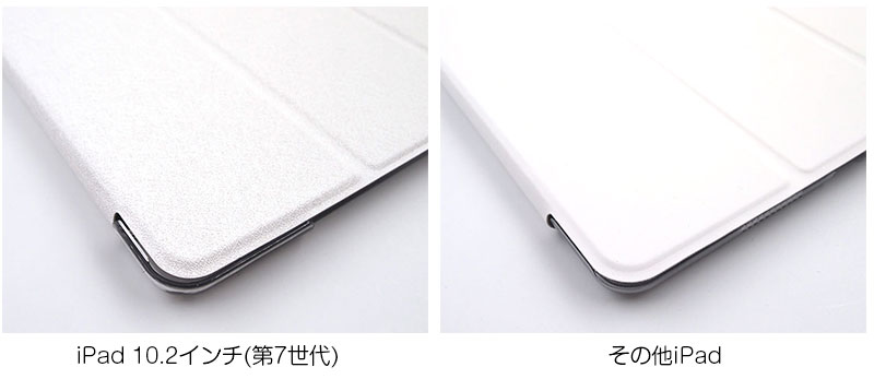 iPad (第7世代)の印刷面素材はその他iPadと仕様が異なります。